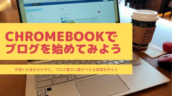 Chromebookでブログを始めてみよう